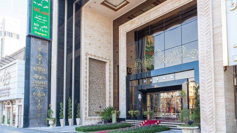 نمای بیرونی هتل درویشی مشهد
